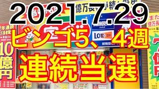 【2021.7.29】ビンゴ5、4週連続当選!&ロト6予想!