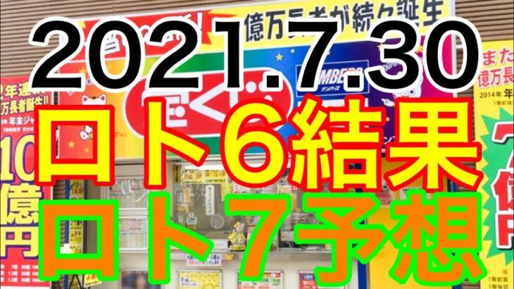 【2021.7.30】ロト6結果&ロト7予想!
