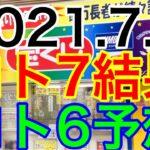 【2021.7.5】ロト7結果&ロト6予想!