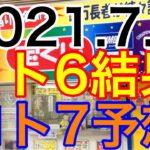 【2021.7.9】ロト6結果&ロト7予想!