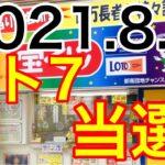 【2021.8.2】ロト7当選!!&ロト6予想!