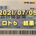 ロト6結果発表(2021/07/05分)