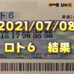 ロト6結果発表(2021/07/08分)