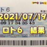 ロト6結果発表(2021/07/19分)