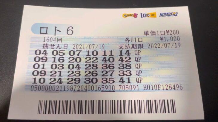 ロト6購入(2021/07/19公開分)1604回【#ロト6】【#ロト6】