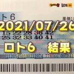 ロト6結果発表(2021/07/26分)