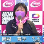 20210727 FⅡナイターガールズ オッズパーク杯  6R L級ガ予1【平塚競輪】