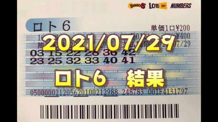 ロト6結果発表(2021/07/29分)