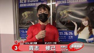 20210729 FⅡナイターガールズ オッズパーク杯 12R A級優勝者インタビュー【平塚競輪】