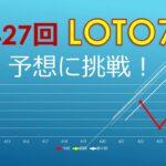 2021年7月9日、427回ロト7の当選数字を予想に挑戦!