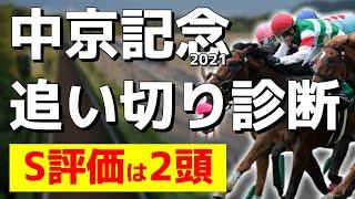 【中京記念2021】オッズが割れた大混戦模様。夏競馬らしい難解なレースだが、状態が良さそうなのはアノ馬!調教評価Sは2頭!【追い切り診断】