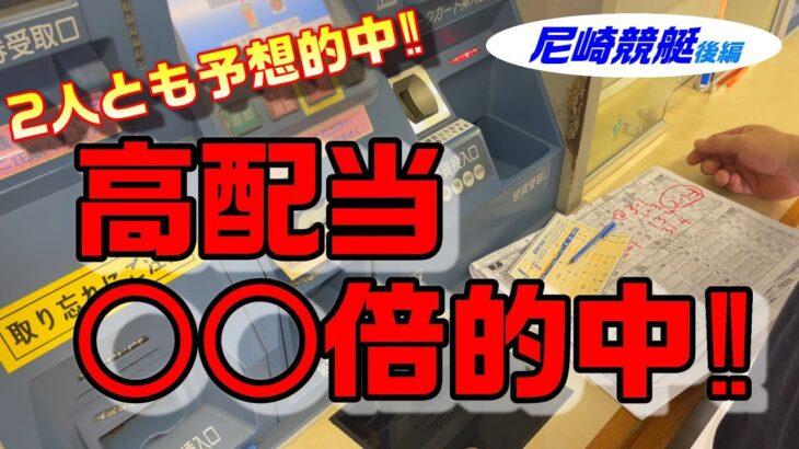 【ギャンブル】尼崎競艇で2人とも的中‼高配当なるか…?競艇のある1つの法則を伝授します。#2