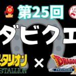 第25回ダビクエ! ダビスタ×ドラクエ10 ギャンブル