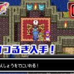 【ドラクエ2】初見実況プレイ!ロトのつるぎゲット!新たな紋章を手に入れるぜよ!#5