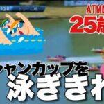 【競艇・ギャンブル】芦屋競艇 第26回オーシャンカップ オーシャンカップを泳ぎきれ!ノリノリギャンブルチャンネル