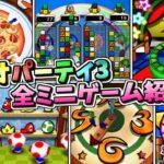 【恐怖のギャンブルミニゲーム】マリオパーティ3 全ミニゲームを紹介!
