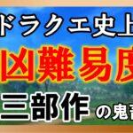 【ロト3部作】トラウマを植え付けたドラクエの鬼畜仕様【ゆっくり解説】