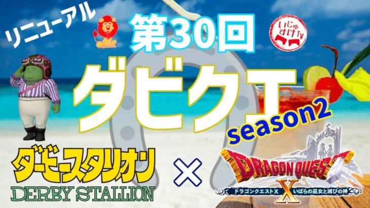 第30回ダビクエ! ダビスタ×ドラクエ10 season2 ギャンブル