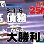 【競艇・ギャンブル】三国競艇で最高(315)債務(316)からの大勝利⁉︎ノリノリギャンブルチャンネル