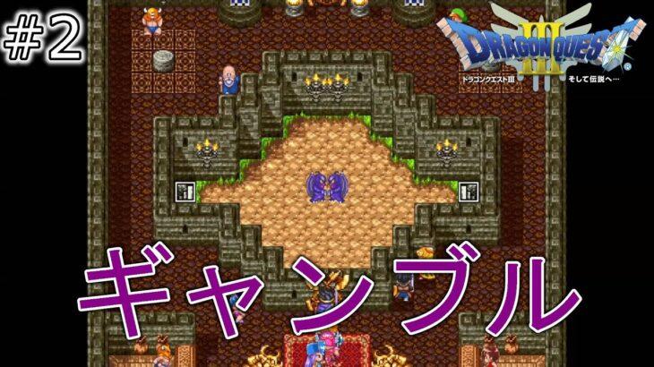 【ドラクエ3】ギャンブルはやめよう#2