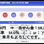 【いっぱつ上級国民⁈】④返金率34.0%ロト7の残酷さを知ろう!!