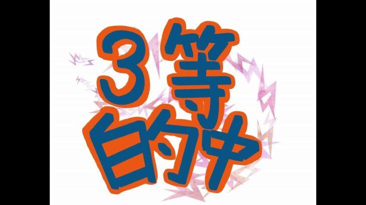 👑👑👑ダブル3等&5等的中👑👑👑今回だけで103万9000円+1000円獲得!!第1603回(2021年07月15日)ロト6結果