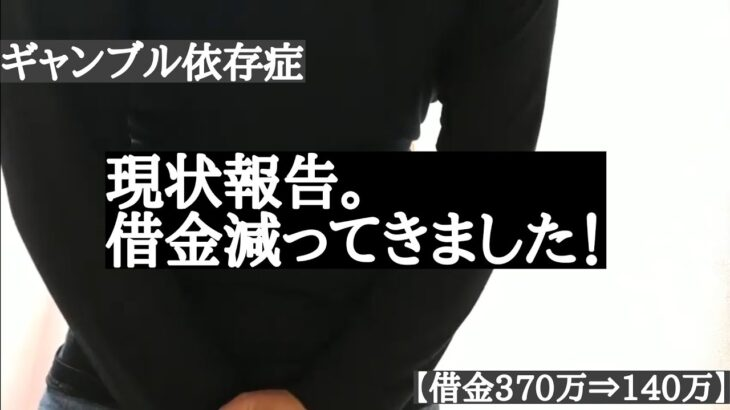 【ギャンブル依存症】現状報告。借金減ってきました!【借金370万⇒140万円】