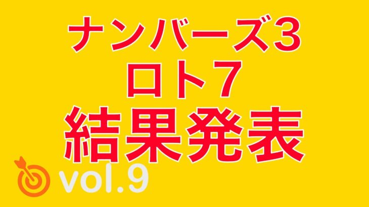 ナンバーズ3ロト7結果発表【くじlog】