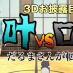 【3Dお披露目】叶vsロト だるまさんが転んだ対決!!
