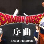 """【弦打4重奏】ドラゴンクエスト『序曲 ロトのテーマ』 DRAGON QUEST """"Overture"""" TOKYO2020 東京オリンピック2020 選手入場曲"""