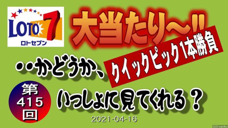 【ロト7一本勝負】 第415回結果発表 #2021年04月16日#宝くじ