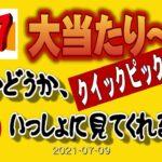 【ロト7一本勝負】 第427回結果発表 #2021年07月09日#宝くじ