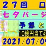 第427回 ロト7予想 2021年7月9日抽選