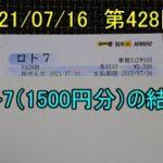 第428回のロト7(1500円分)の結果
