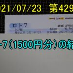 第429回のロト7(1500円分)の結果