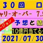 第430回 ロト7予想 1等限定バージョン 2021年7月30日抽選