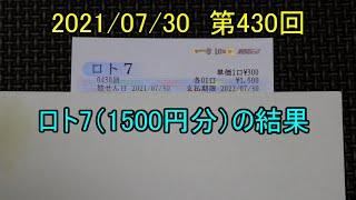 第430回のロト7(1500円分)の結果