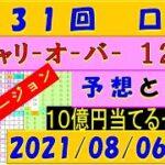 第431回 ロト7予想 1等限定バージョン 2021年8月6日抽選