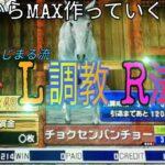 【新プログレ】4話 ロング調教レース法 準Max オッズ高める 最高品質素材 スターホースプログレスR ふじまるゲーム リターンズ発動動画 競馬ゲーム