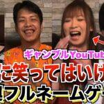 【第4回】即興フルネームゲーム!人気奮闘中のギャンブルYouTubar参戦!!