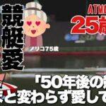 【競艇・ギャンブル】50年後の競艇をいまと変わらず愛している!!ノリノリギャンブルチャンネル