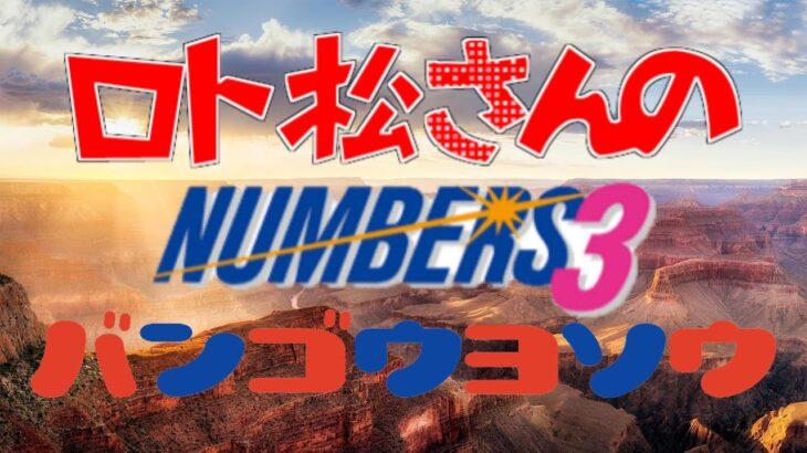 5740回予想ナンバーズ3#宝くじ#予想#ロト松さん#ナンバーズ3