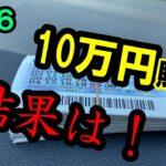 【ロト6】10万円分購入した結果が!【宝くじ】