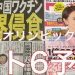 ロト6の予想とミニロトの結果発表と解説❣️かなり1等が当たっています‼️東京五輪の開会式が2021年7月23日(金)に行われる。選手村内外で、関係者の新型コロナウイルスの陽性確認が相次いでいる。