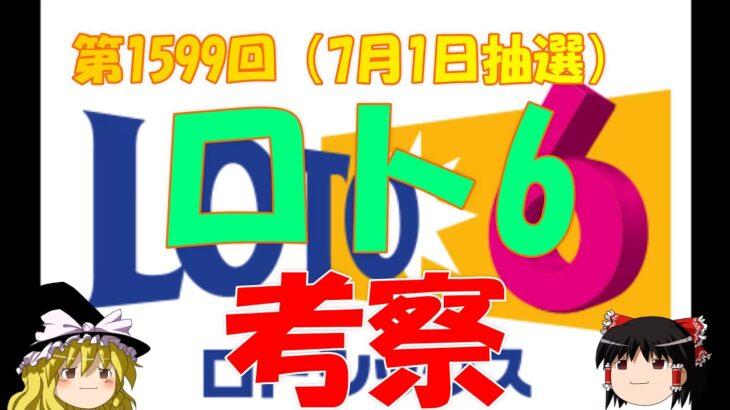 【ロト6】1599回