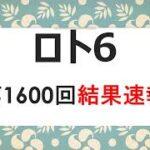 ロト6#1600回結果速報