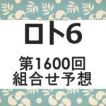 ロト6#1600回組合せ予想