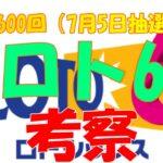 【ロト6】第1600回考察