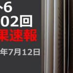 ロト6 #1602回結果速報