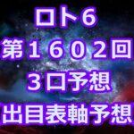 ロト6 第1602回予想(3口分) ロト61602 Loto6